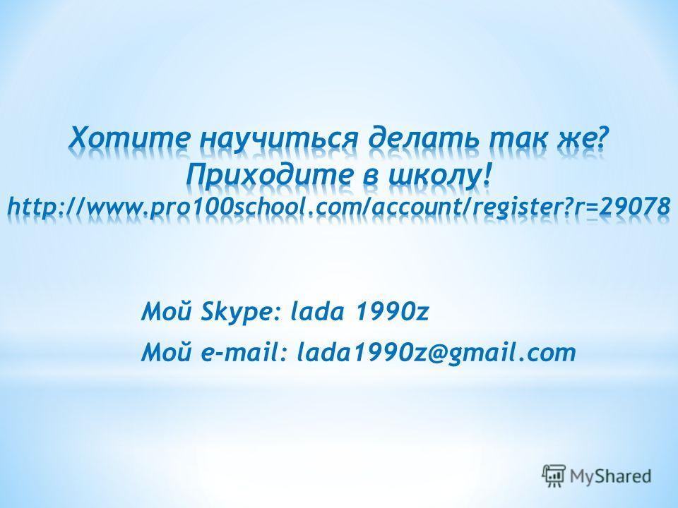 Мой Skype: lada 1990z Мой e-mail: lada1990z@gmail.com
