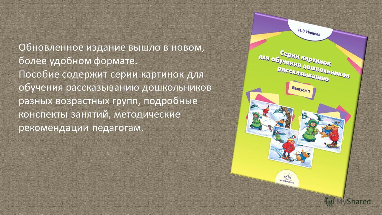 Обновленное издание вышло в новом, более удобном формате. Пособие содержит серии картинок для обучения рассказыванию дошкольников разных возрастных групп, подробные конспекты занятий, методические рекомендации педагогам.