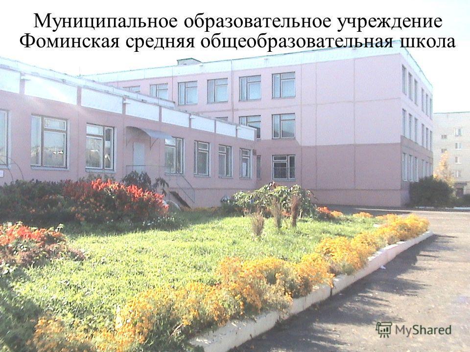 Муниципальное образовательное учреждение Фоминская средняя общеобразовательная школа