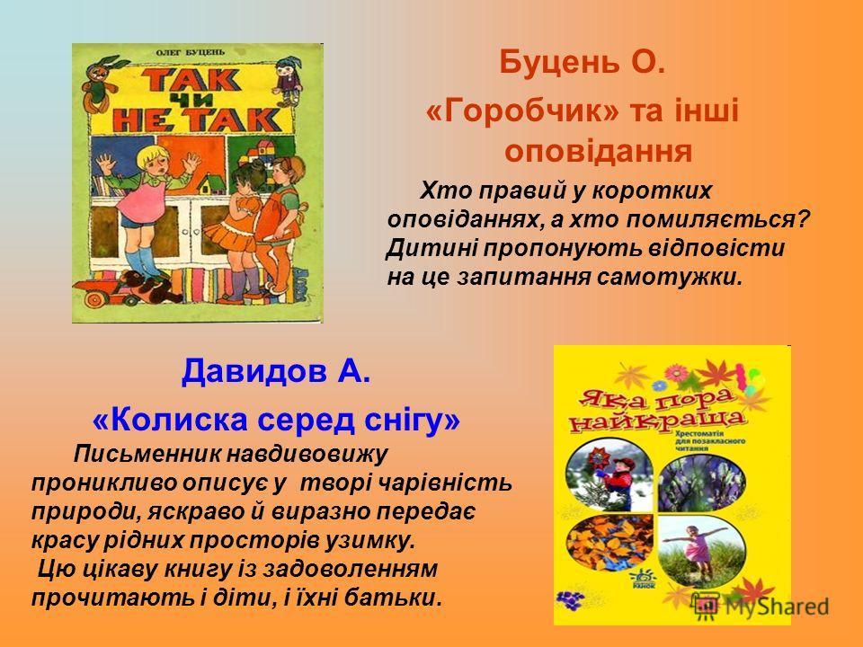 Хто першим здогадається прочитати мудру казку, той знайде вихід із будь-якої, навіть найкарколомнішої ситуації. Українські народні казки, зібрані в цій книжці, – «Яйце- Райце», «Летючий корабель» і «Крихітка-Хіврунька» – дійсно чарівні та мудрі. Робі