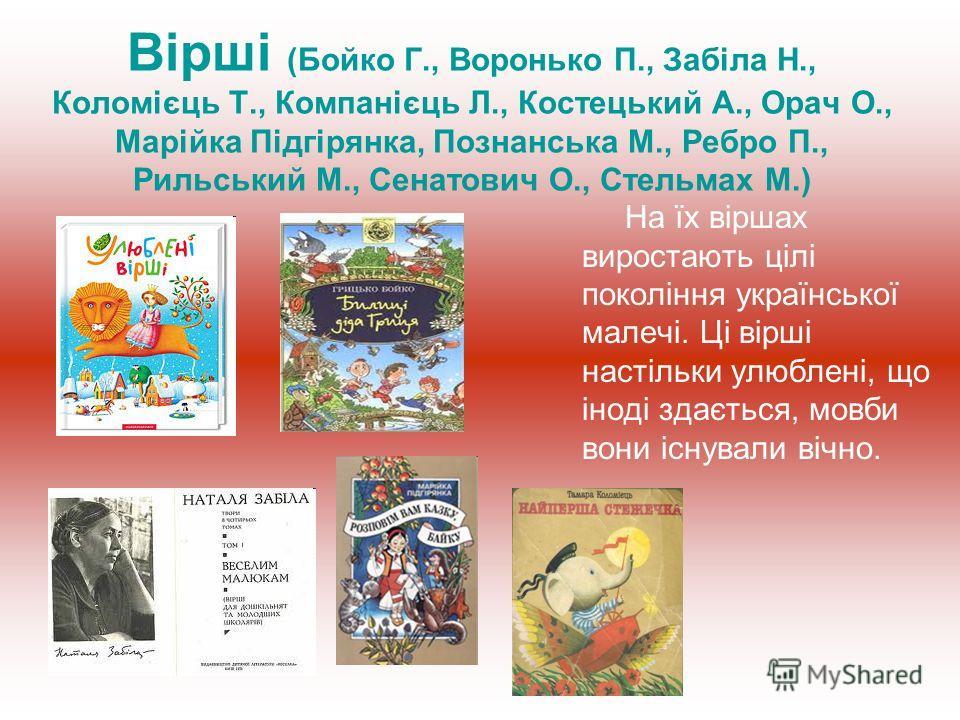 Пізнавальні казки про природу для дітей Як добродушний Журавель провчив хитромудру куму Лисичку її ж методом