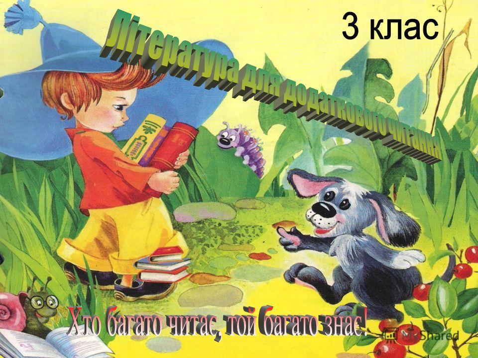 Читаючи казки Ш. Перро, то ніби попадаєш і приймаєш участь в усіх тих подіях, які відбуваються з казковими героями, переживаєш і радієш разом з ними. В цій книзі Кролик, Лис, Черепаха, Вовк говорять як люди. Але вам покажеться дивом, що маленький Кро