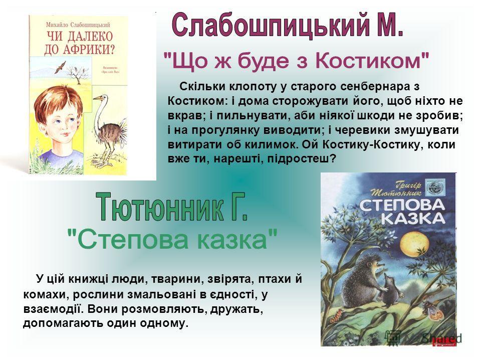 Пригода в кукурудзі Переживаючи яскраві пригоди з маленькими героями оповідання, юний читач пізнаватиме світ, довідуючись, чим відрізняються правда і кривда, як залишатися оптимістом у найскладніших ситуаціях, а головне – що таке справжня дружба. Чар
