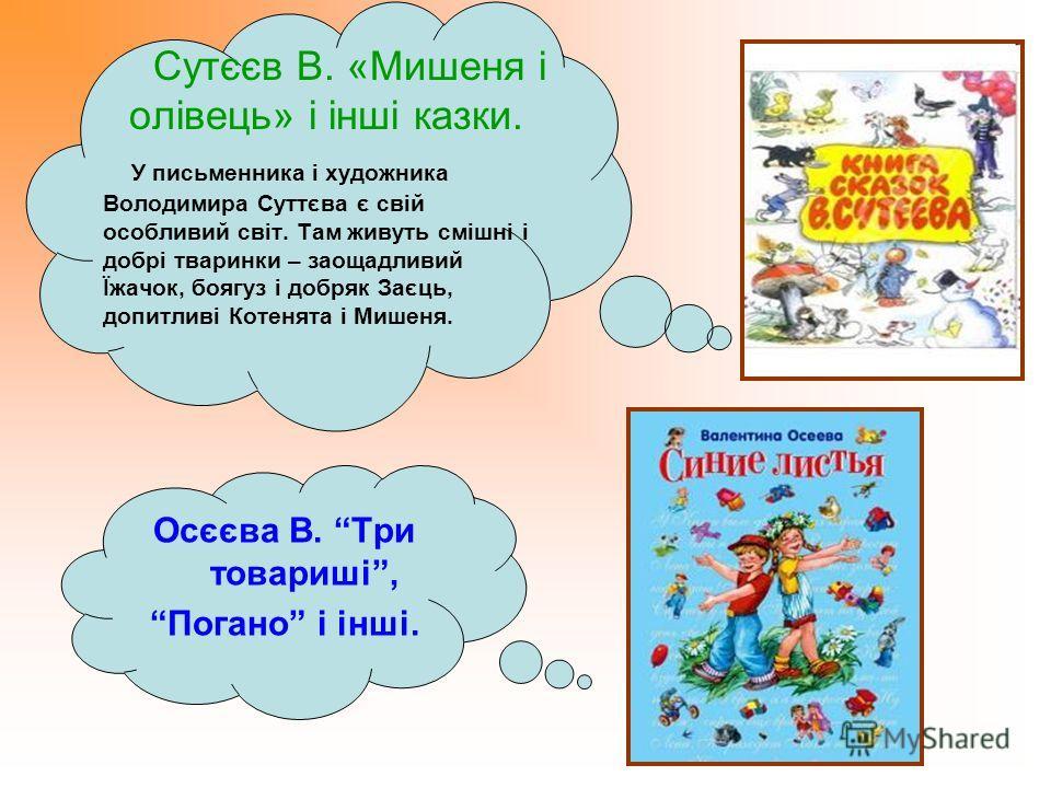 Вірші БойкаГ., ВоронькаП., Забіли Н. БартоА., МаршакаС. Читання віршів - це доволі цікаве заняття для дітей, адже вони відкривають для себе світ - такий великий і різнобарвний.