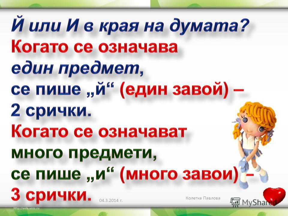 04.3.2014 г. Колетка Павлова