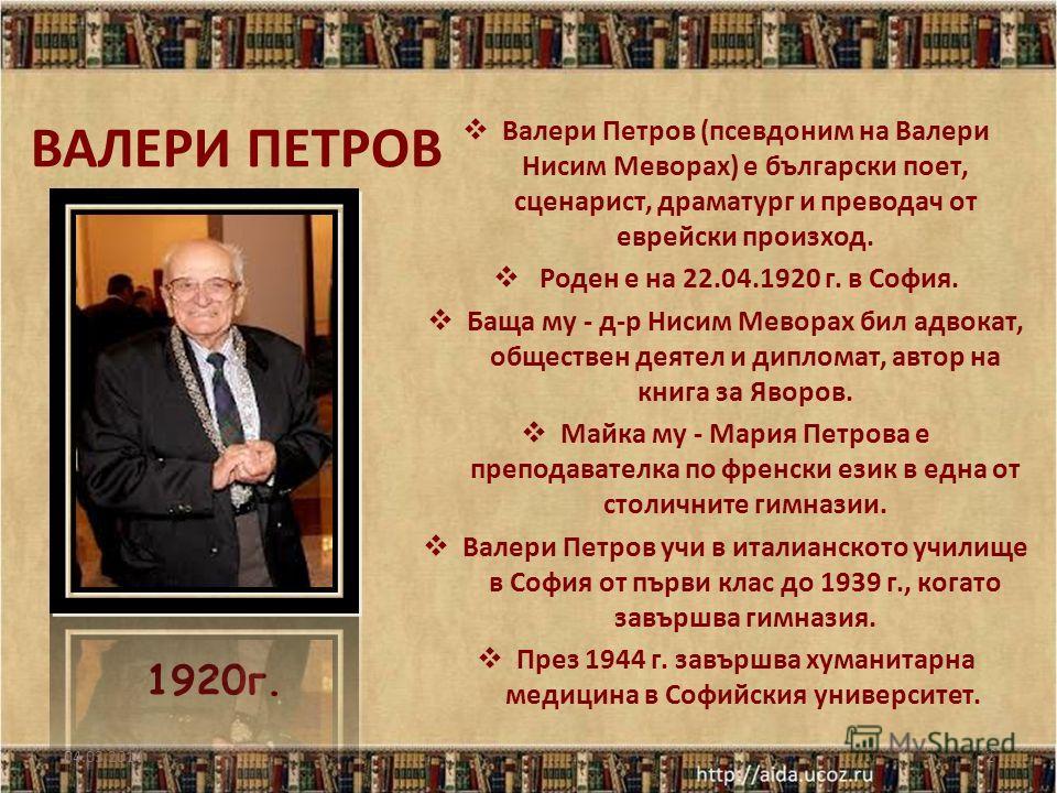 Литература 4 клас Неочакван резултат Валери Петров