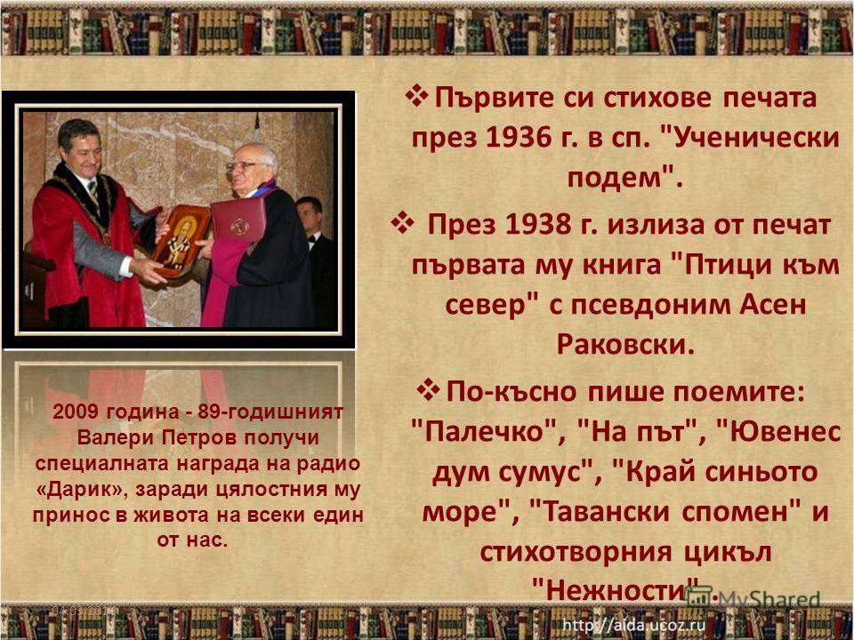 ВАЛЕРИ ПЕТРОВ Валери Петров (псевдоним на Валери Нисим Меворах) е български поет, сценарист, драматург и преводач от еврейски произход. Роден е на 22.04.1920 г. в София. Баща му - д-р Нисим Меворах бил адвокат, обществен деятел и дипломат, автор на к