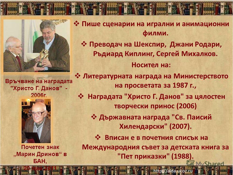 Работи като редактор в Студия за игрални филми, редактор на издателство «Български писател». Избран е за народен представител в VII ВНС. Академик на БАН (2003). Номиниран е за Нобелова награда. 04.03.20145