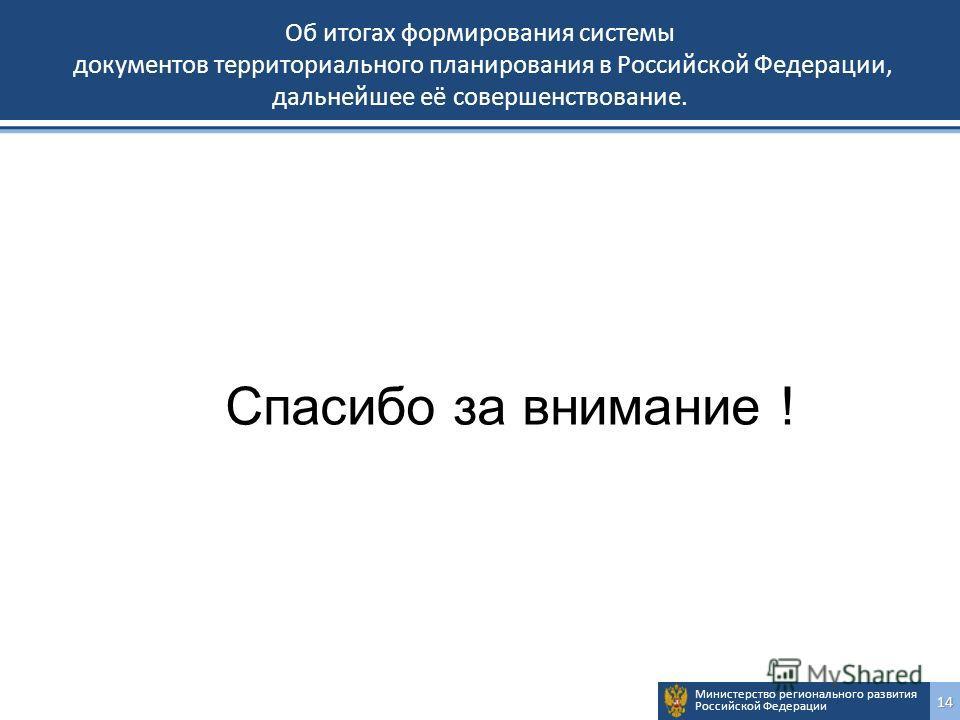 Министерство регионального развития Российской Федерации14 Об итогах формирования системы документов территориального планирования в Российской Федерации, дальнейшее её совершенствование. Спасибо за внимание !