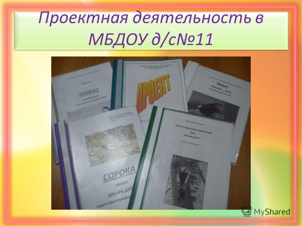 Проектная деятельность в МБДОУ д/с11