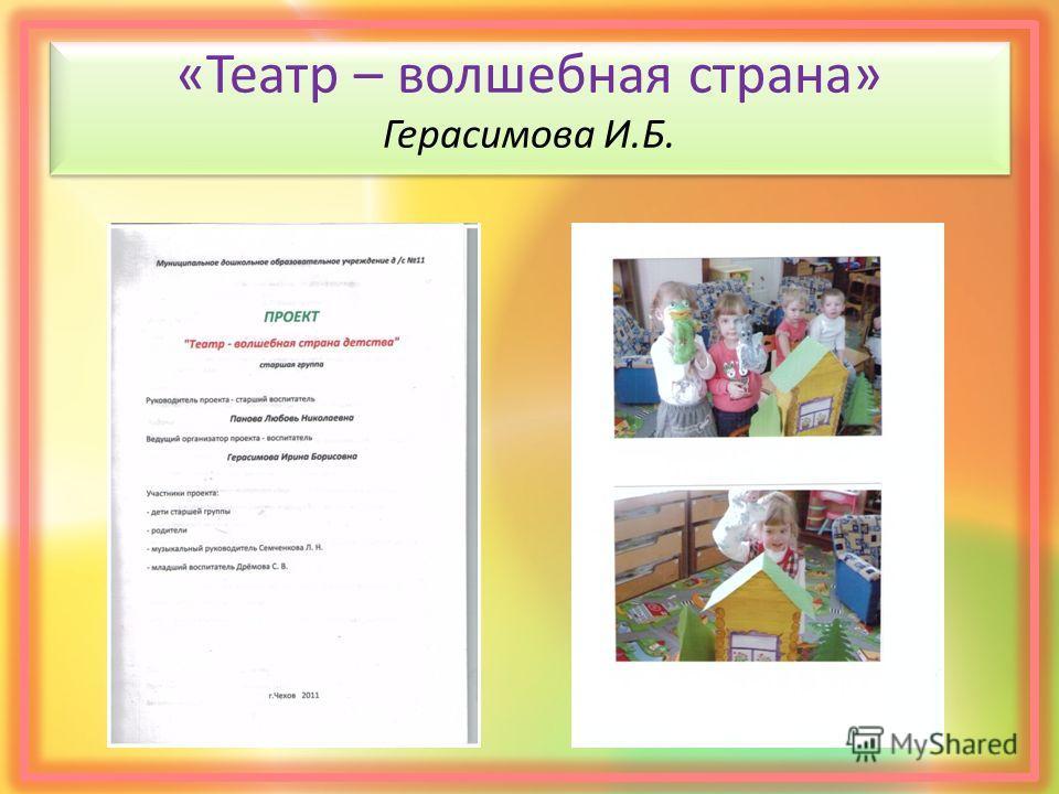 «Театр – волшебная страна» Герасимова И.Б.