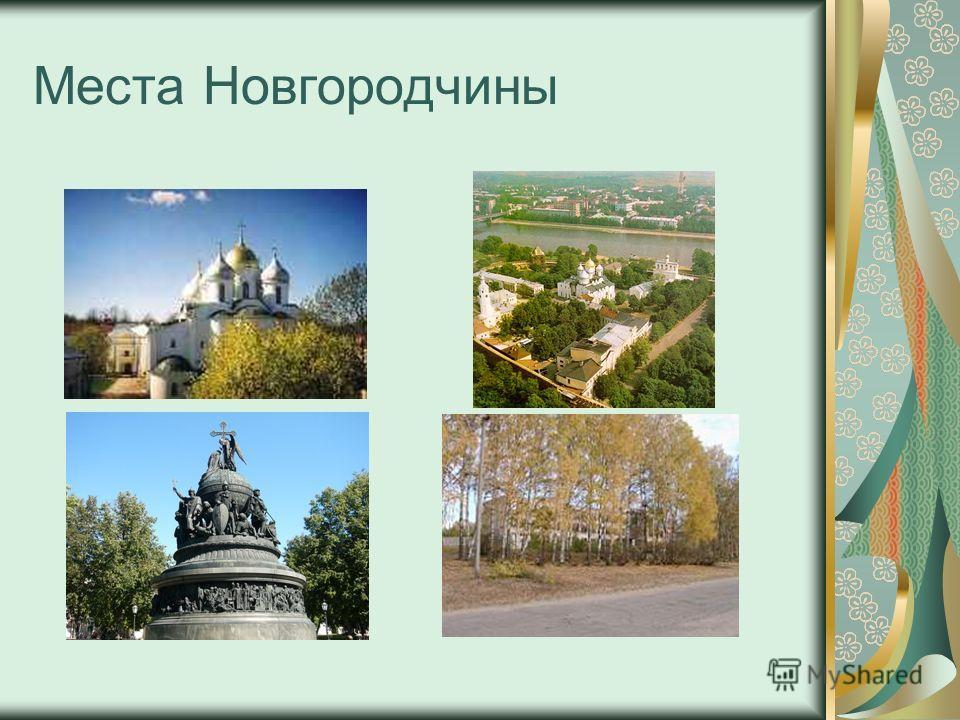 Места Новгородчины