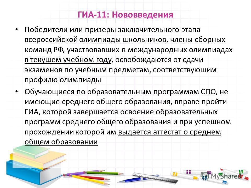 ГИА-11: Нововведения Победители или призеры заключительного этапа всероссийской олимпиады школьников, члены сборных команд РФ, участвовавших в международных олимпиадах в текущем учебном году, освобождаются от сдачи экзаменов по учебным предметам, соо