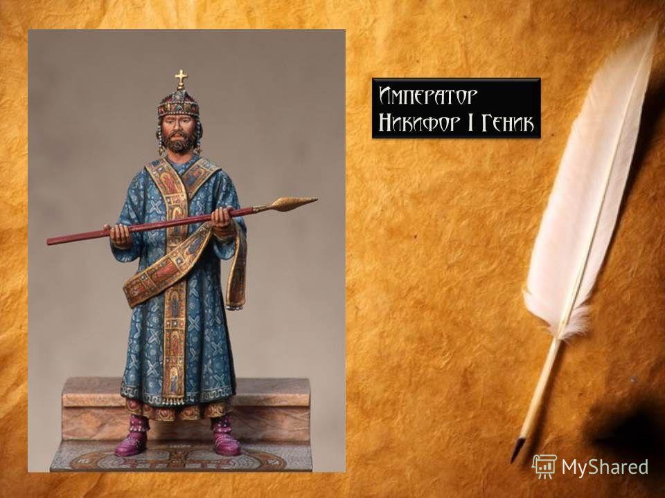 рез 811 г. византийският император Никифор I Геник (802–811) предприел сериозни мерки срещу бързото укрепване и разширение на българската държава. От Мала Азия в Тракия били преселени големи маси ромейско население. В началото на 811 г. императорът з