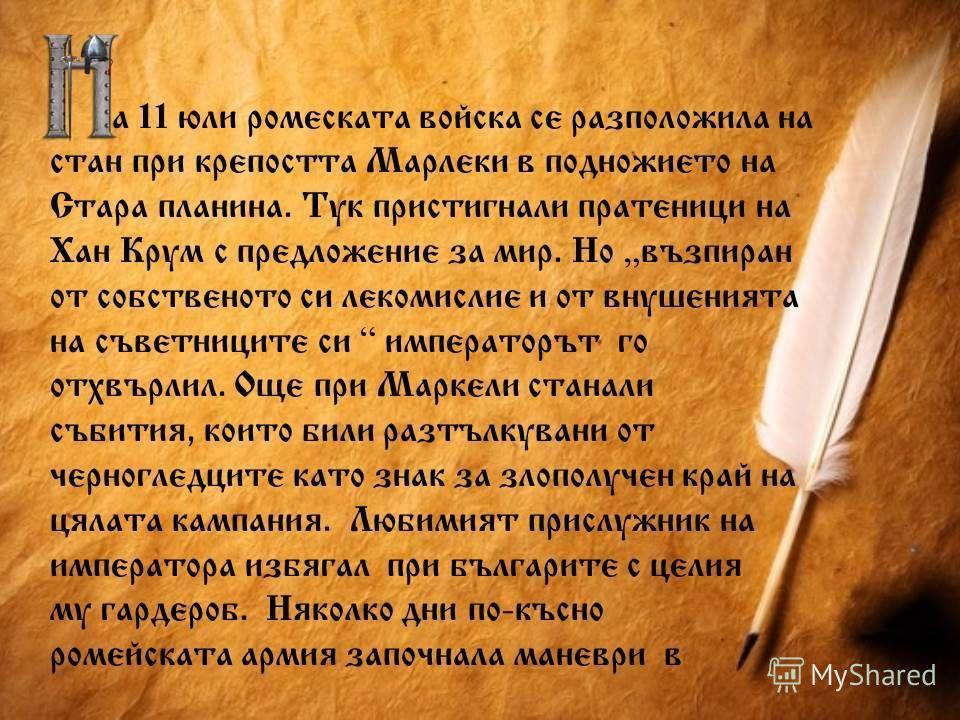 Император Никифор I Геник Император Никифор I Геник