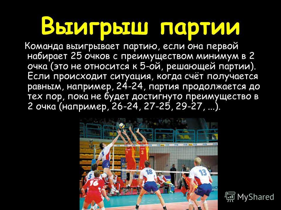 Выигрыш розыгрыша мяча Розыгрыш мяча - это игровые действия, начиная с момента первой подачи до того, как мяч выйдет из игры: - если команда, первой подающая мяч, выигрывает подачу, ей присуждается очко и она продолжает подавать; - если команда, прин