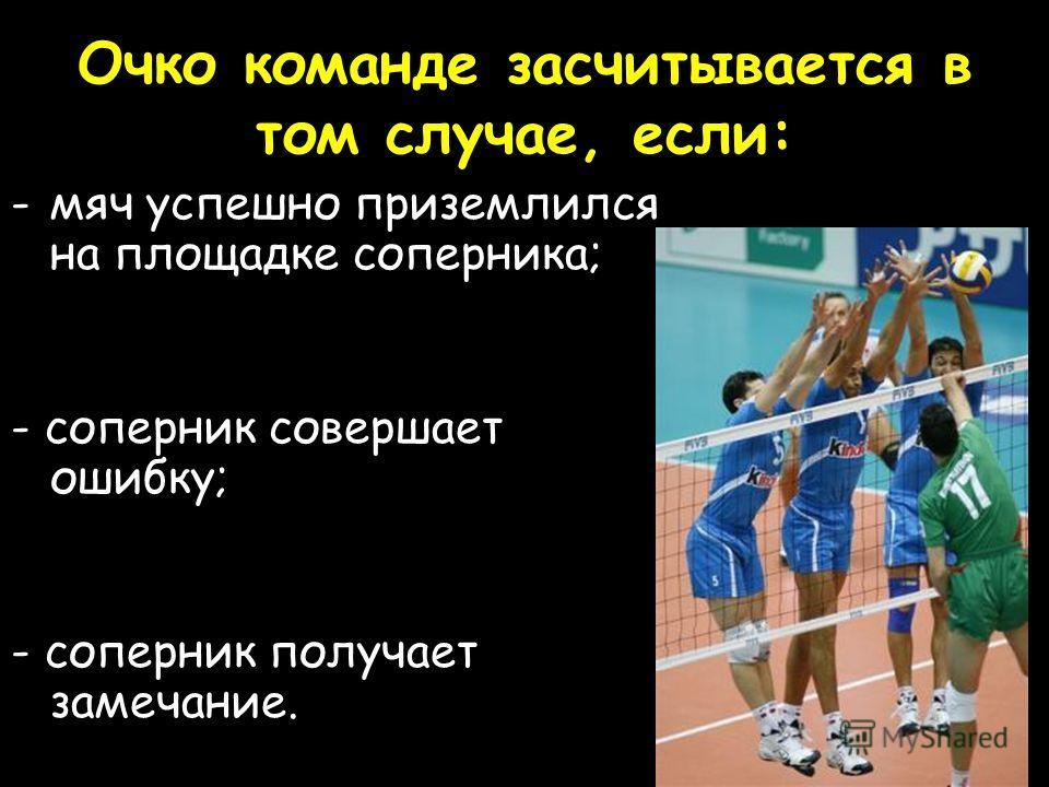 Те игроки, которые в данный момент не участвуют в игре, должны находиться на командной скамейке или разминаться в определенном месте. Другие члены команды, в том числе и тренер, также должны находиться на скамейке команды, но у них есть право ненадол