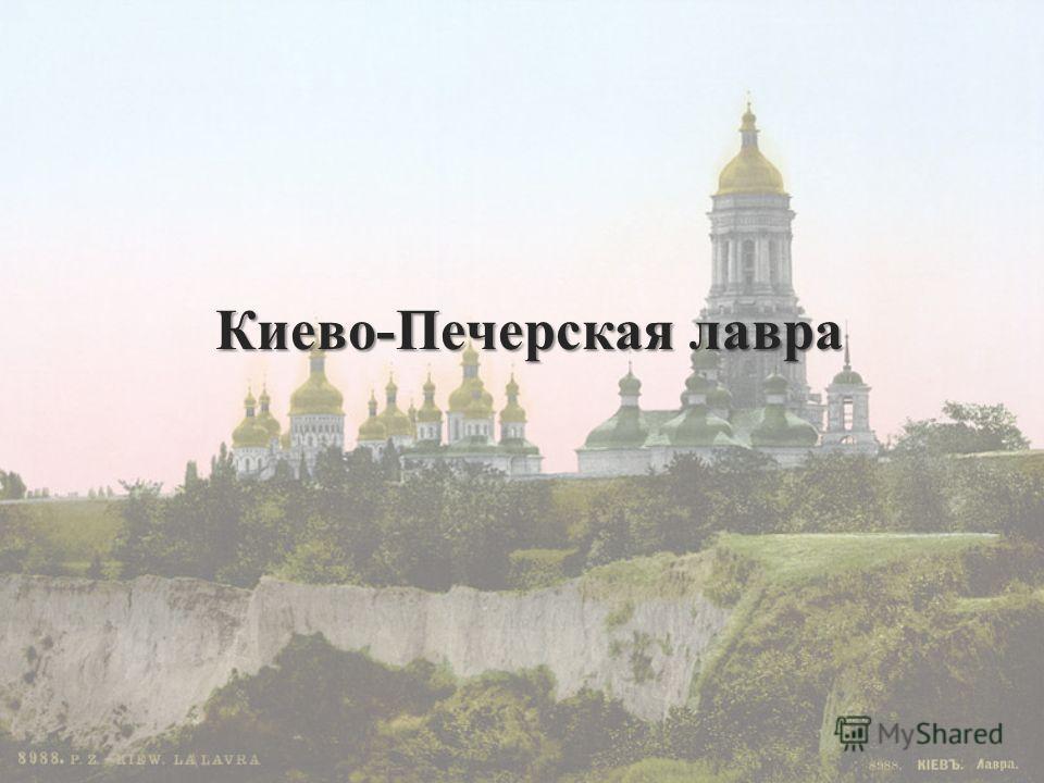 Киево-Печерская лавра Киево-Печерская лавра