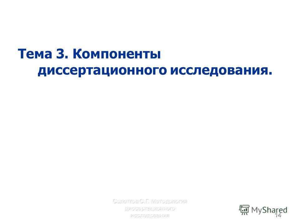 Селетков С.Г. Методология диссертационного исследования14 Тема 3. Компоненты диссертационного исследования.