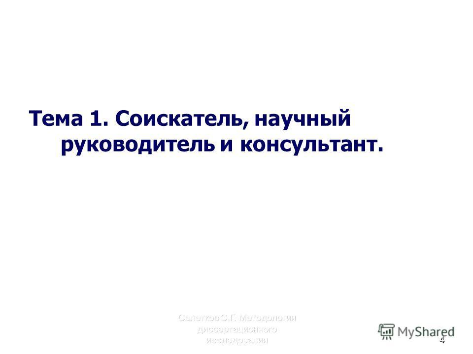 Селетков С.Г. Методология диссертационного исследования44 Тема 1. Соискатель, научный руководитель и консультант.