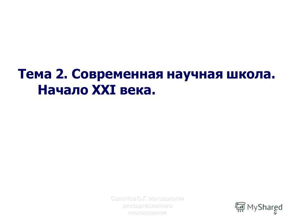 Селетков С.Г. Методология диссертационного исследования88 Тема 2. Современная научная школа. Начало XXI века.