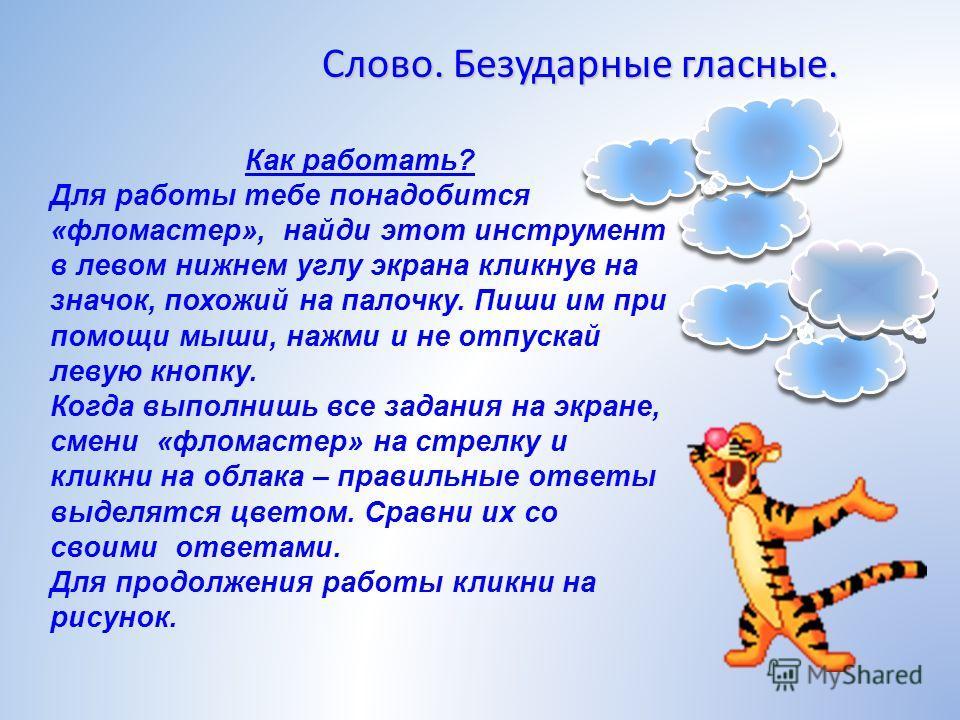 Слово. Безударные гласные. Автор: О.Бычкунова 2014 год.