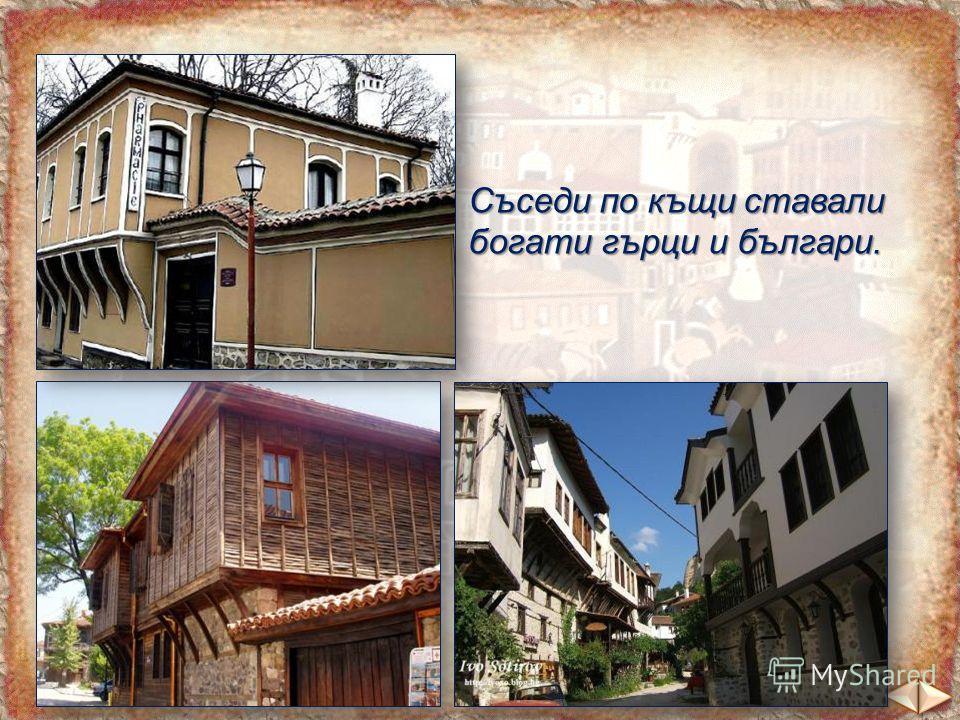 Съседи по къщи ставали богати гърци и българи.