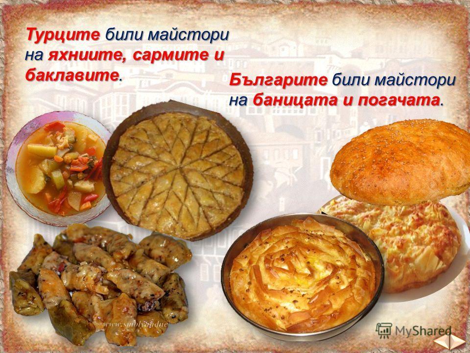 Турците били майстори на яхниите, сармите и баклавите. Българите били майстори на баницата и погачата.