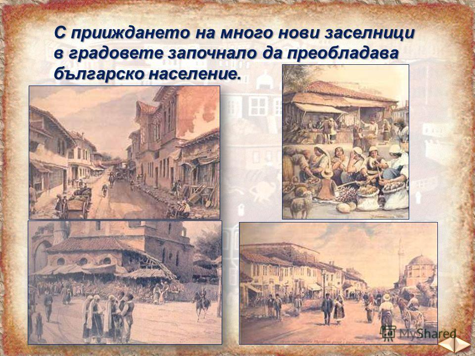 С прииждането на много нови заселници в градовете започнало да преобладава българско население.