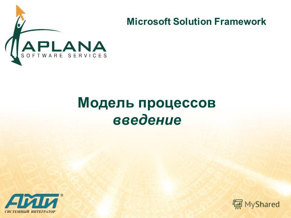 Модель процессов введение Microsoft Solution Framework