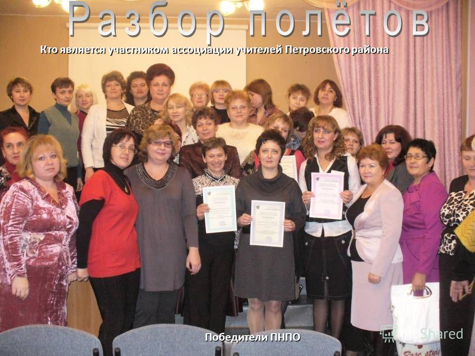Кто является участником ассоциации учителей Петровского района Победители ПНПО