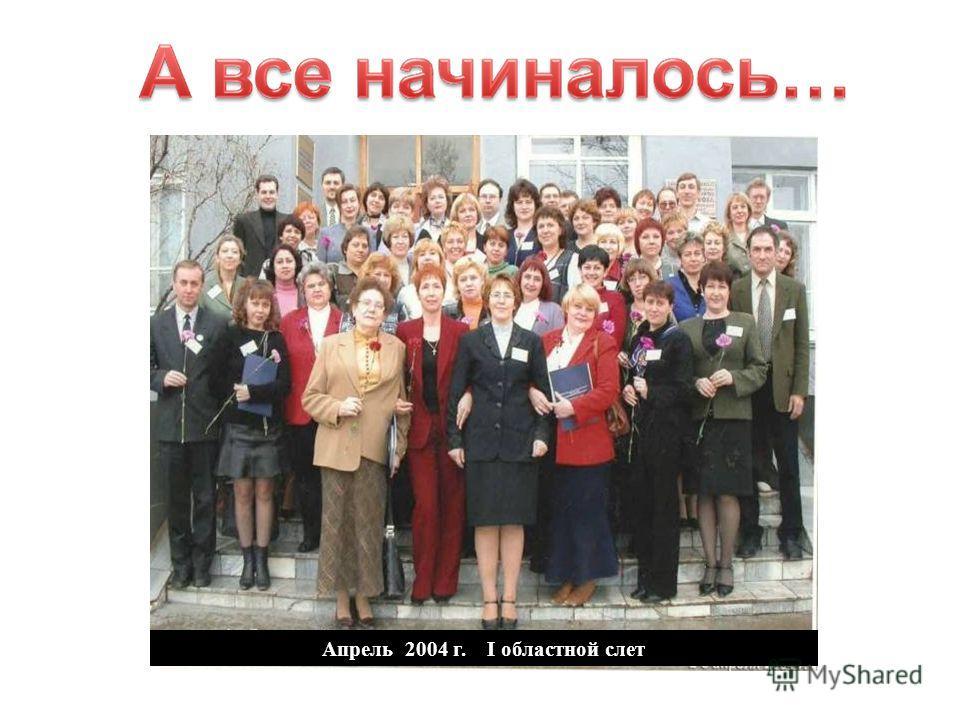 Апрель 2004 г. I областной слет