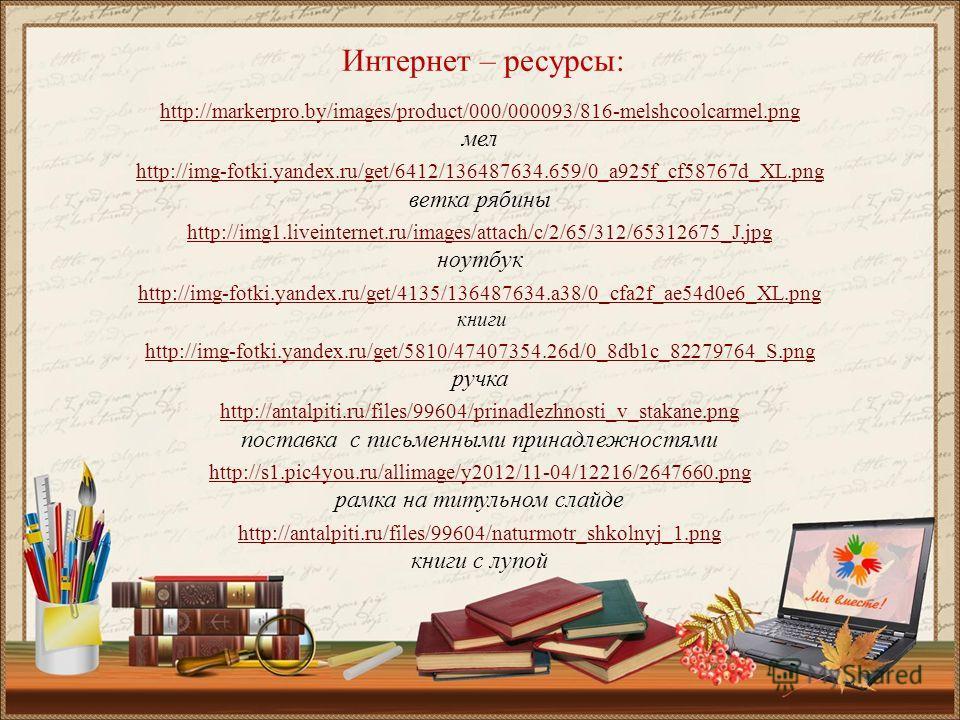 http://markerpro.by/images/product/000/000093/816-melshcoolcarmel.png мел http://img-fotki.yandex.ru/get/6412/136487634.659/0_a925f_cf58767d_XL.png ветка рябины http://img1.liveinternet.ru/images/attach/c/2/65/312/65312675_J.jpg ноутбук http://img-fo