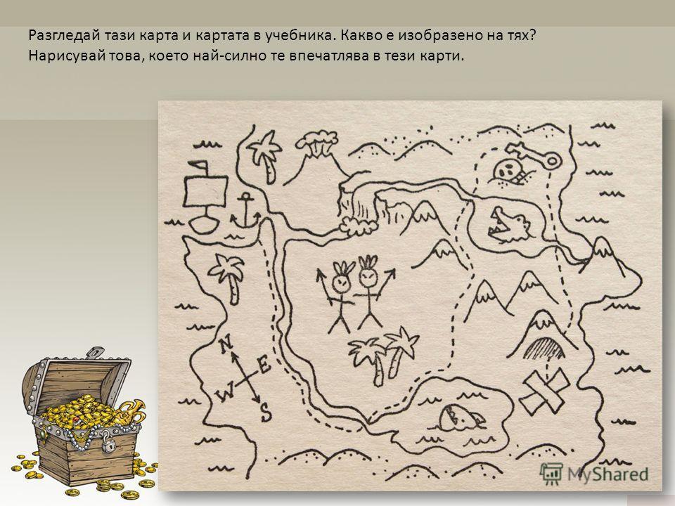 Разгледай тази карта и картата в учебника. Какво е изобразено на тях? Нарисувай това, което най-силно те впечатлява в тези карти.
