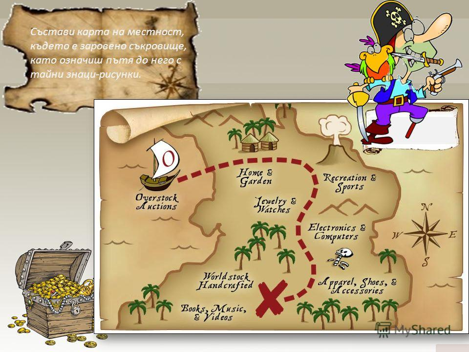 Състави карта на местност, където е заровено съкровище, като означиш пътя до него с тайни знаци-рисунки.