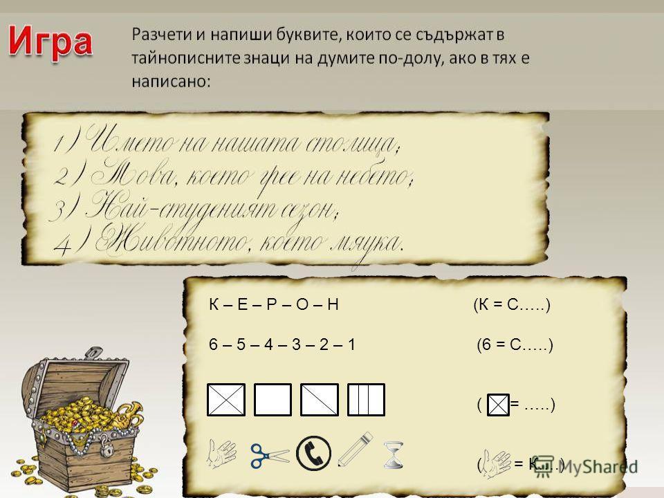 К – Е – Р – О – Н (К = С…..) 6 – 5 – 4 – 3 – 2 – 1 (6 = С…..) ( = …..) ( = К….)