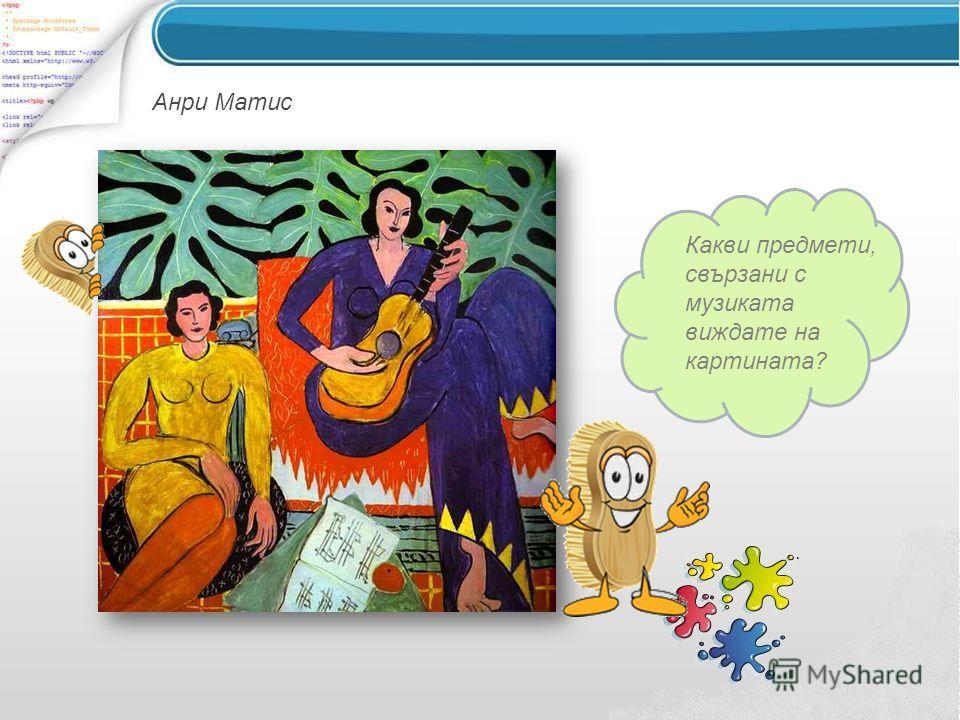 Едни и същи природни обекти или предмети могат да бъдат повод за различни дейности: изобразителни, словесни, музикални.