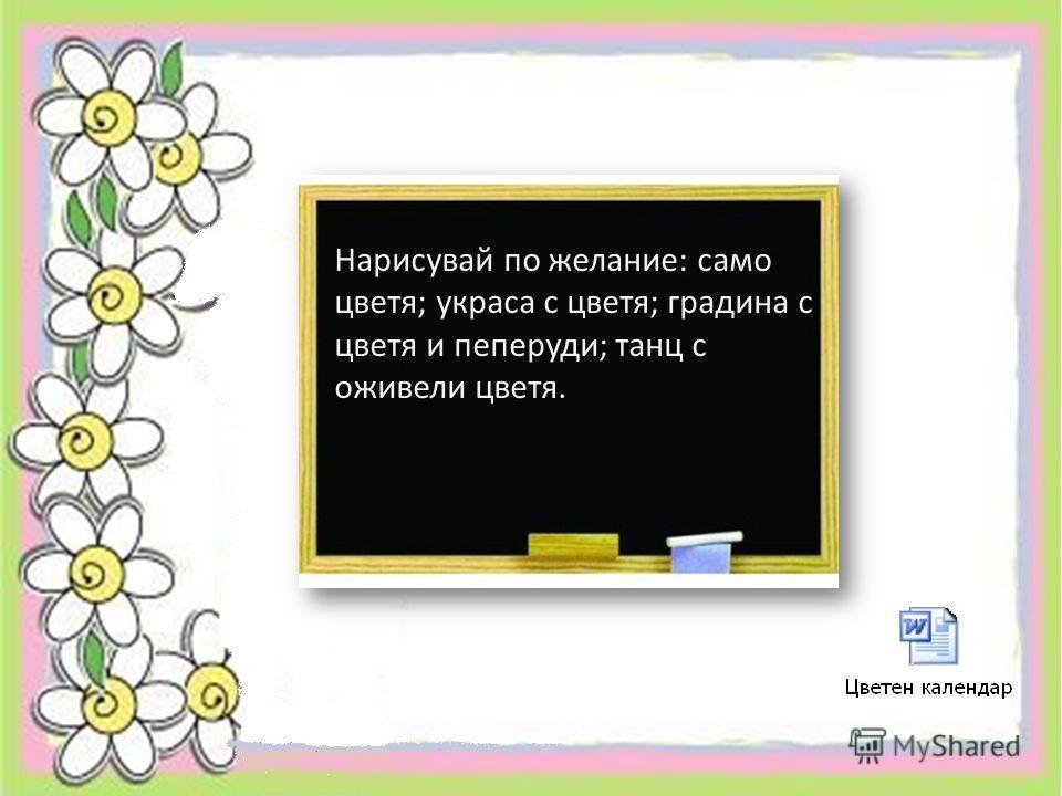 Нарисувай по желание: само цветя; украса с цветя; градина с цветя и пеперуди; танц с оживели цветя.