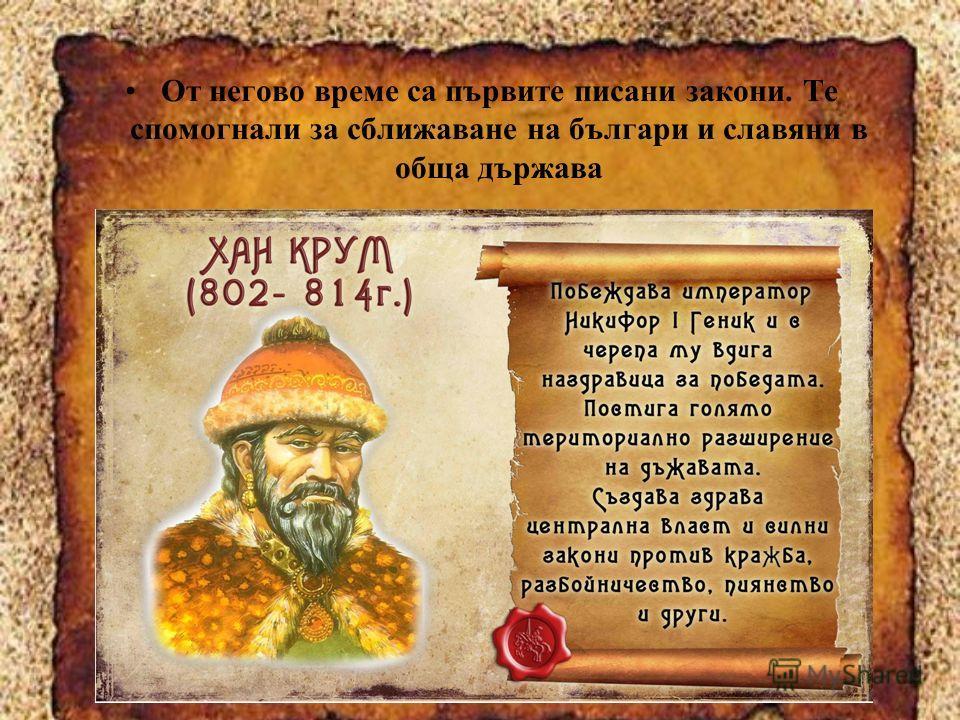От негово време са първите писани закони. Те спомогнали за сближаване на българи и славяни в обща държава