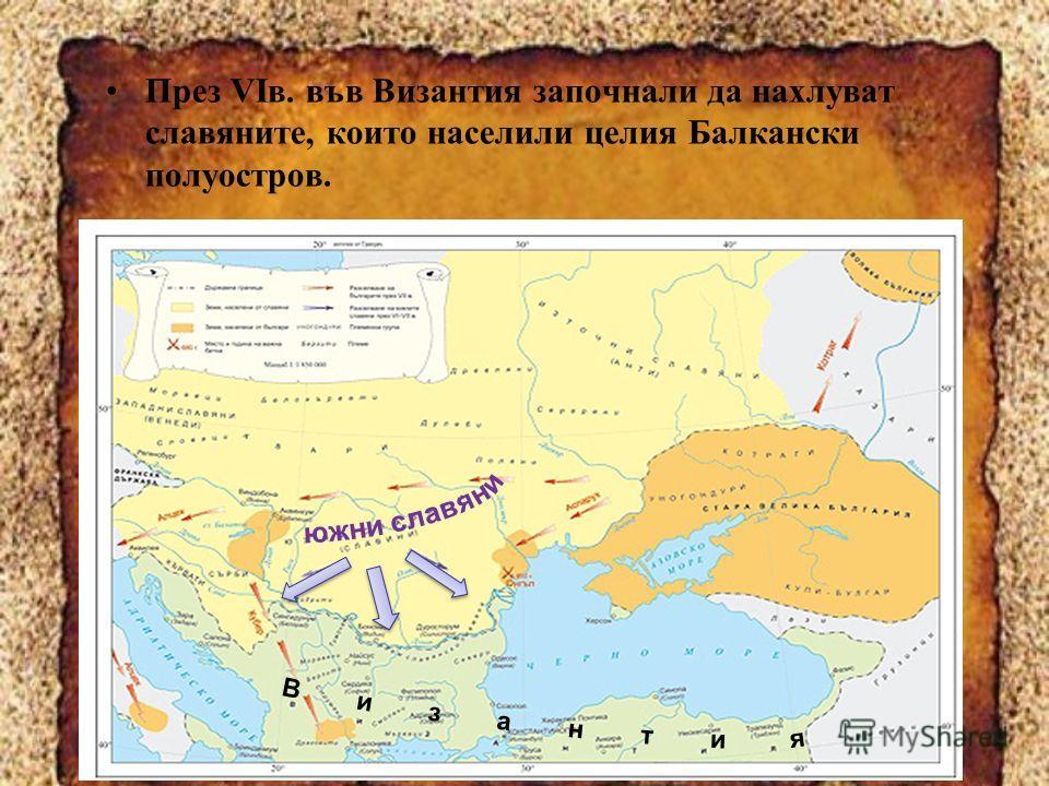 През VIв. във Византия започнали да нахлуват славяните, които населили целия Балкански полуостров.