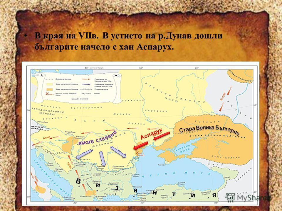 В края на VIIв. В устието на р.Дунав дошли българите начело с хан Аспарух. Аспарух