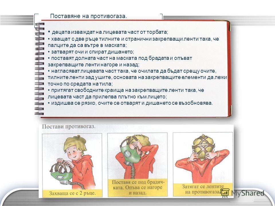 LOGO Поставяне на противогаза. децата изваждат на лицевата част от торбата; хващат с две ръце тилните и странични закрепващи ленти така, че палците да са вътре в маската; затварят очи и спират дишането; поставят долната част на маската под брадата и