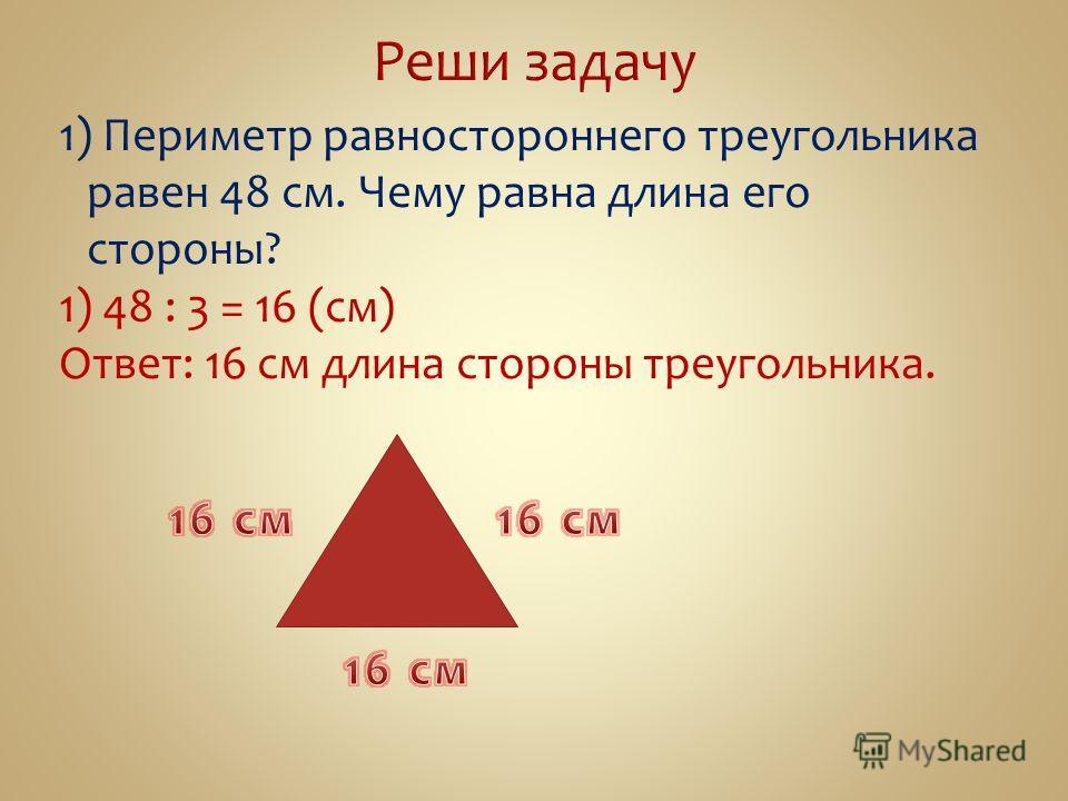 1) Периметр равностороннего треугольника равен 48 см. Чему равна длина его стороны? 1) 48 : 3 = 16 (см) Ответ: 16 см длина стороны треугольника.