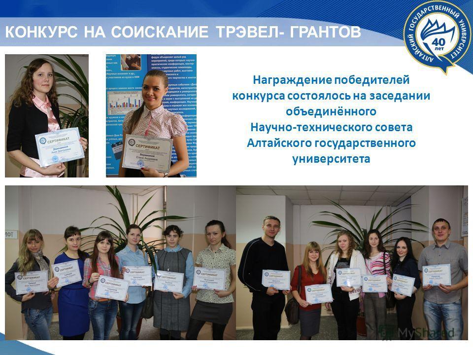 Награждение победителей конкурса состоялось на заседании объединённого Научно-технического совета Алтайского государственного университета