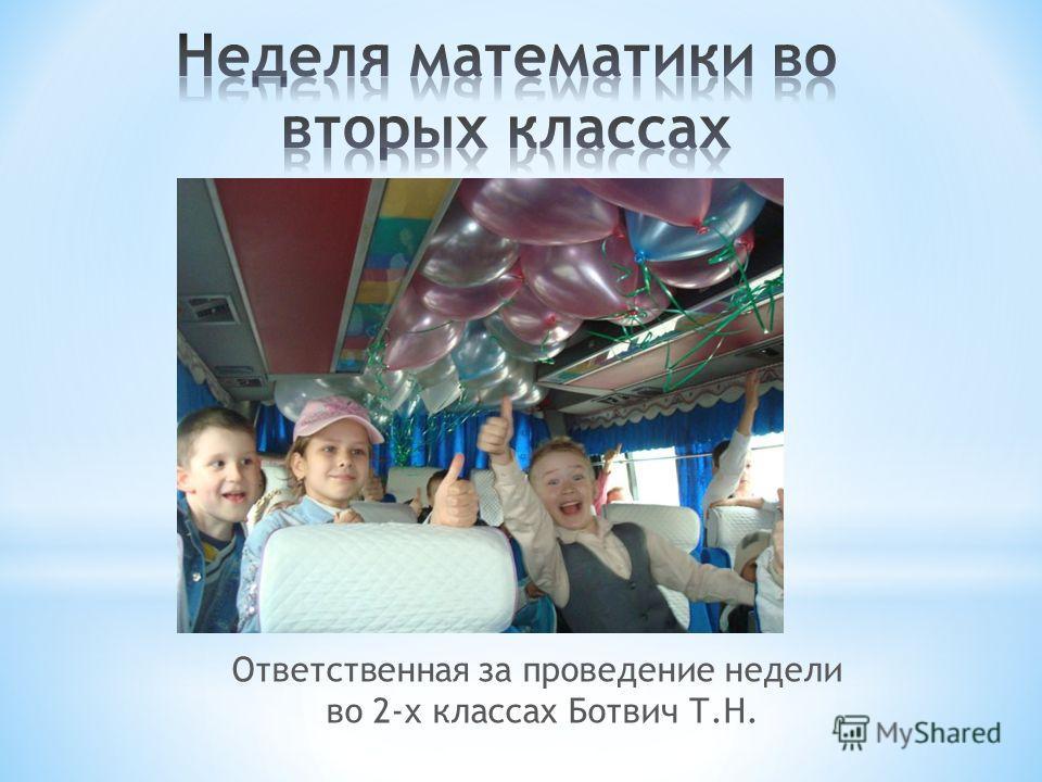 Ответственная за проведение недели во 2-х классах Ботвич Т.Н.