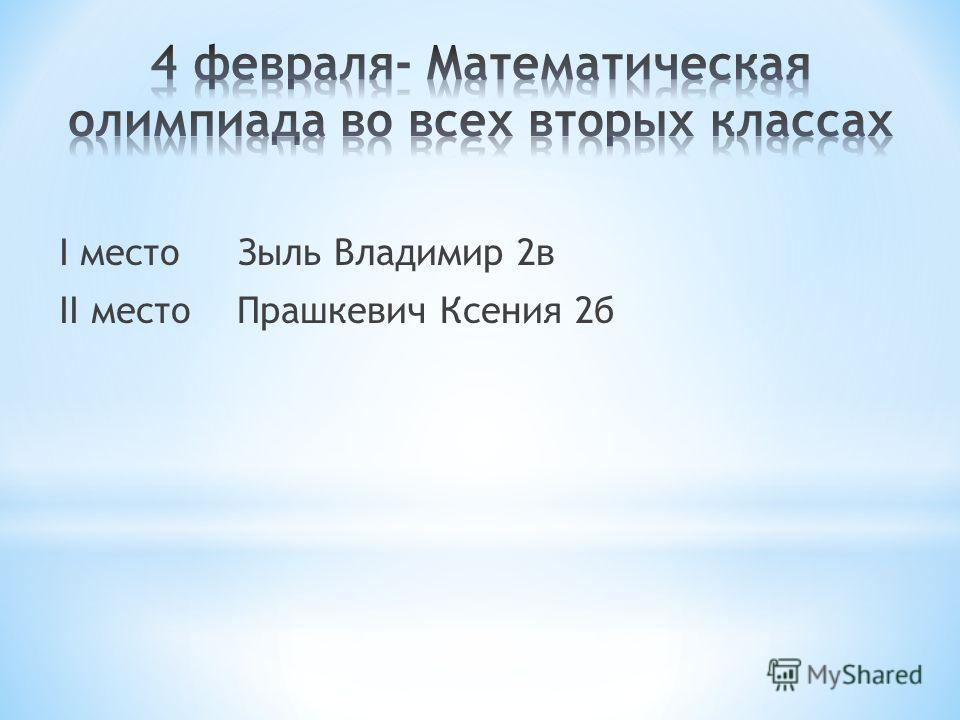 I место Зыль Владимир 2в II место Прашкевич Ксения 2б