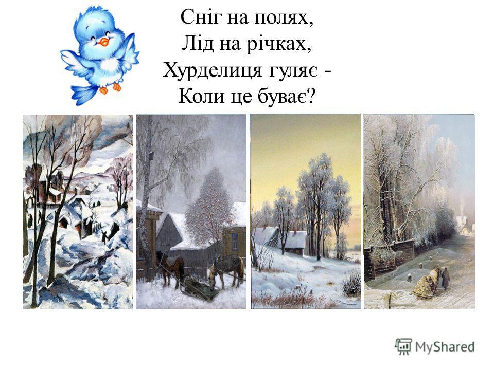 Сніг на полях, Лід на річках, Хурделиця гуляє - Коли це буває?