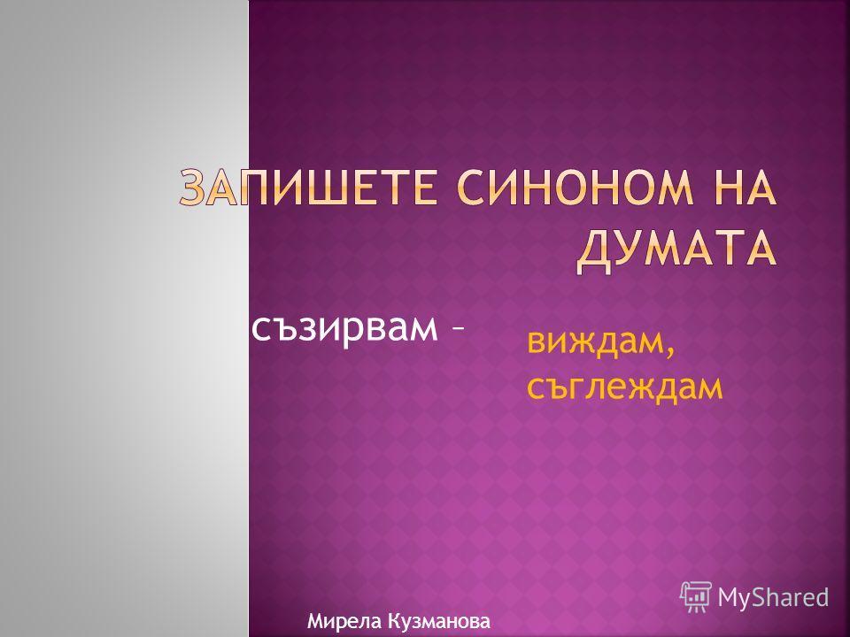 Иван Минчов Вазов е роден в Сопот през 1850г. Той е велик писател и патриот. Мирела Кузманова