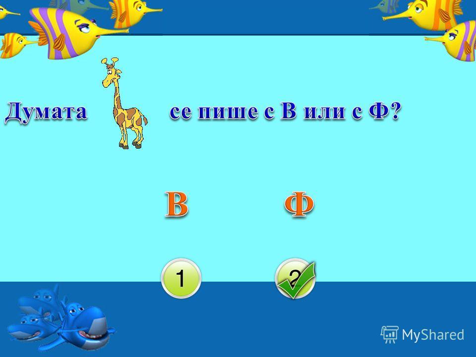 Изработил: Мирела Кузманова
