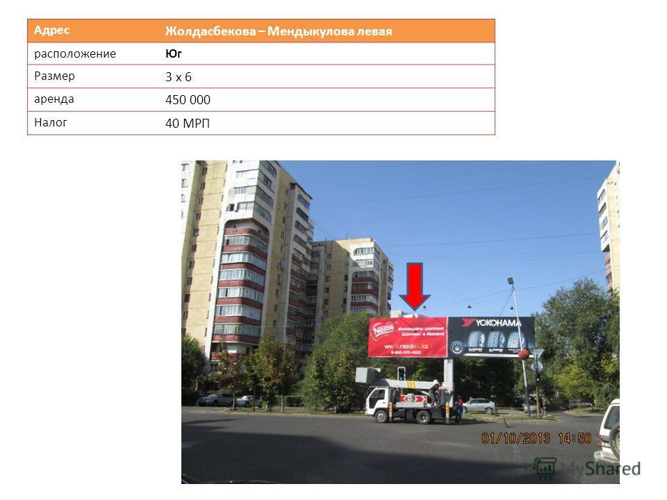 Адрес Жолдасбекова – Мендыкулова левая расположениеЮг Размер 3 х 6 аренда 450 000 Налог 40 МРП